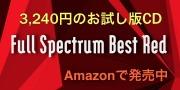 Full Spectrum Best Red フル・スペクトラム ベストレッド